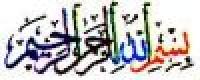Thumb Bismillah 301 1 1